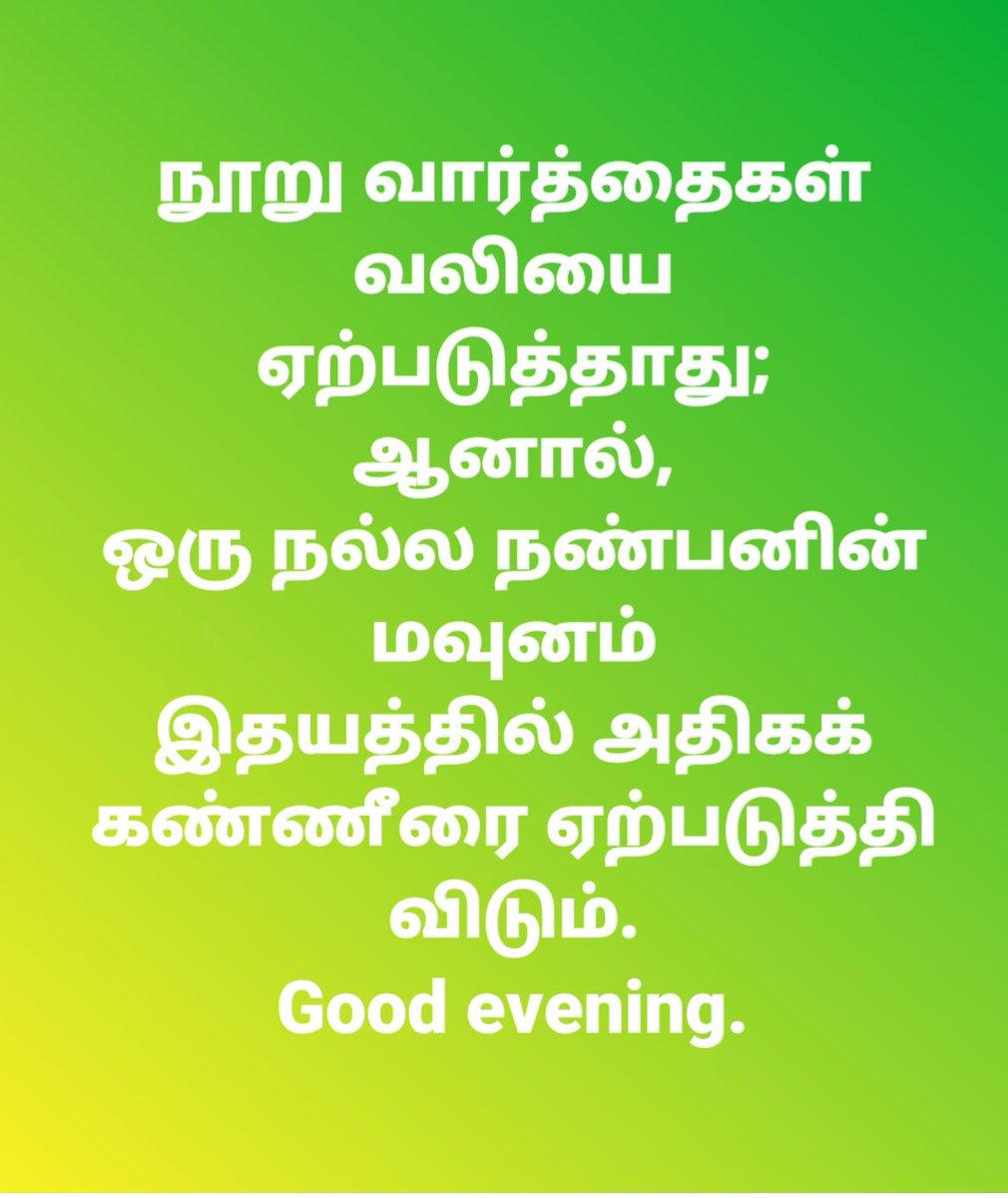 Besttamilquotes On Twitter Good Evening To All Tamilquotes