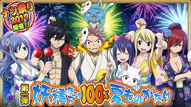 『FAIRY TAIL 極・魔法乱舞』ナツ祭り2017!! 第1弾『妖精たちの100%夏ものがたり』を開催!! https://t.co/MK1J0bqNbx