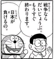 ドラえもんのおじさんとゾウの話で日本が負けるのってセリフを満面の笑みでいうシーンがテレビ朝日の改変だと思ってる人がいるみたい 藤子F不二雄先生の原作通りだよ もっと言うと刀で斬りかかったりするシーンも原作通り