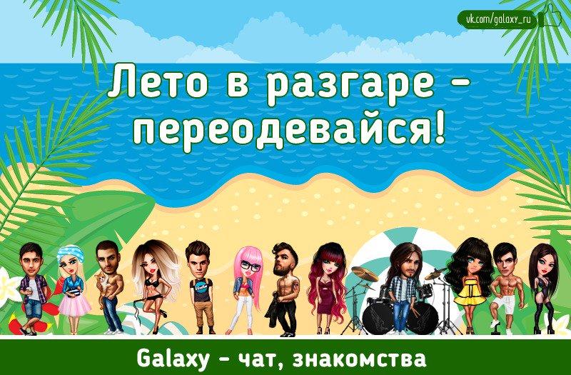 Знакомства galaxy.ru.