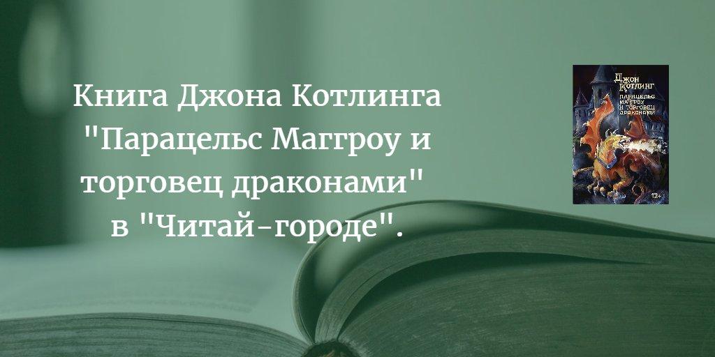 ДЖОН КОТЛИНГ ПАРАЦЕЛЬС МАГГРОУ И ТОРГОВЕЦ ДРАКОНАМИ СКАЧАТЬ БЕСПЛАТНО