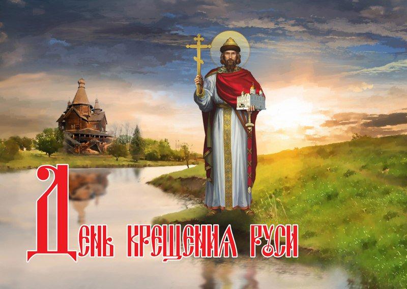 Картинки с праздником князя владимира, поздравления
