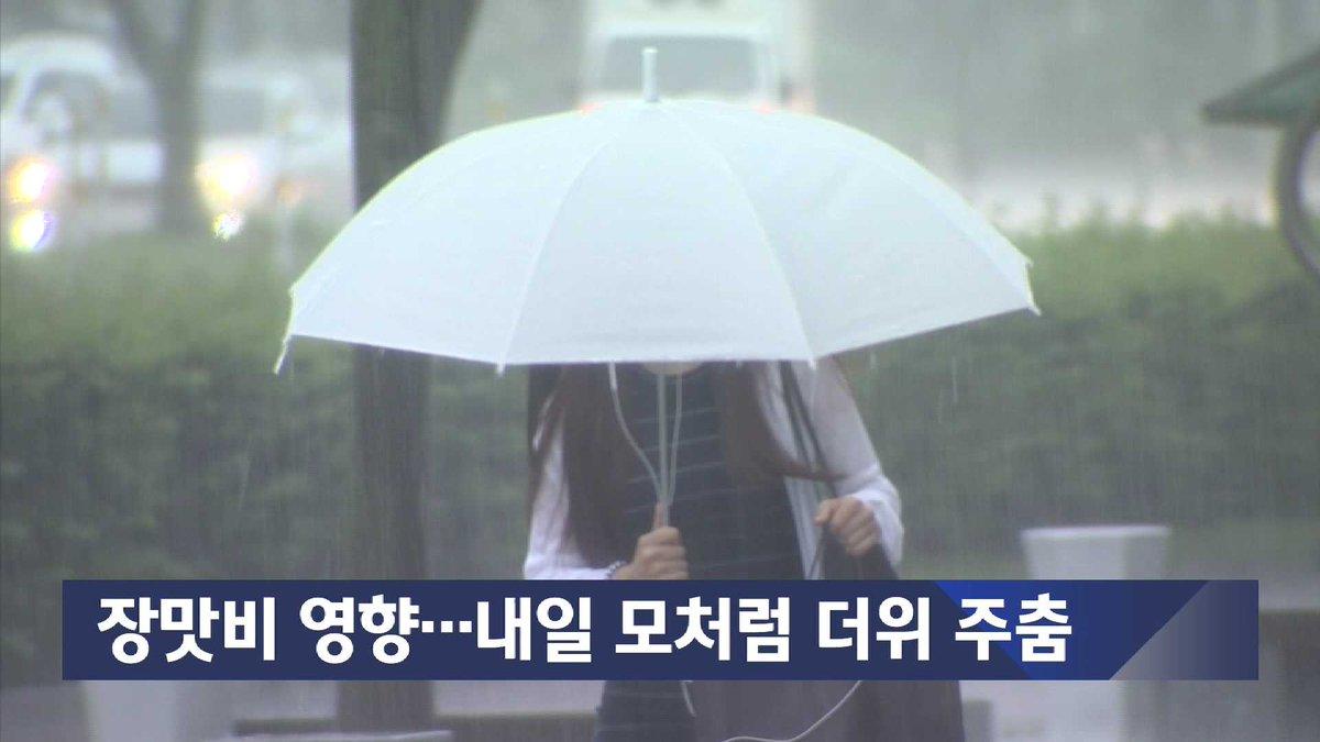 [JTBC 뉴스룸] #날씨 내일 전국 장맛비…주말 더위 주춤. https://t.co/HUt3ZxmcEG 서울과 경기를 제외한 중부 지방은 낮에, 남부 지방은 밤에 대부분 그칠 것으로 보여.