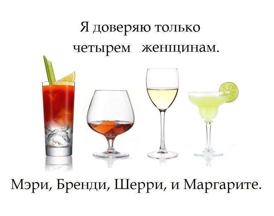 Смешные открытки алкоголь