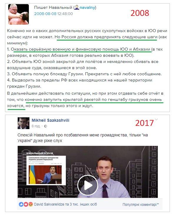 """Саакашвили: """"У Трампа есть основания говорить о вмешательстве Украины в выборы в США """" - Цензор.НЕТ 5867"""