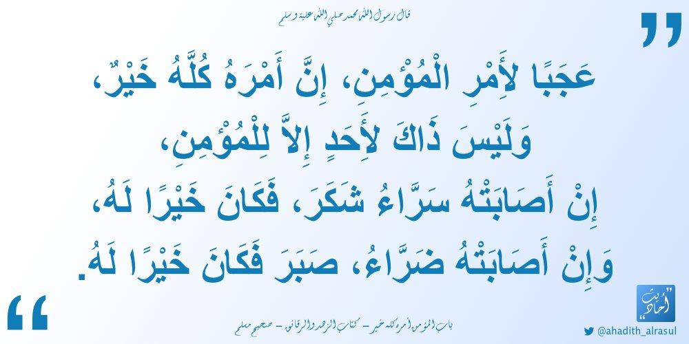 Hasil gambar untuk عجبا لأمر المؤمن