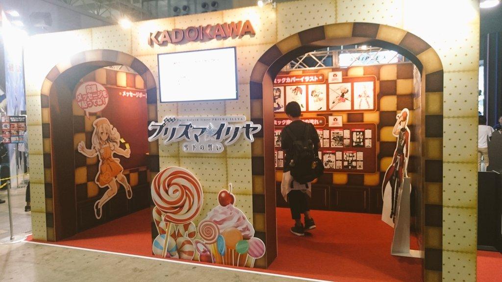【FGOフェス】KADOKAWA様ブースでは、プリズマ☆イリヤの展示を行っています!可愛らしい外観は一見の価値あり!展示ではひろやま先生の貴重な原稿を見れますよ!#FGOフェス #prisma_illya