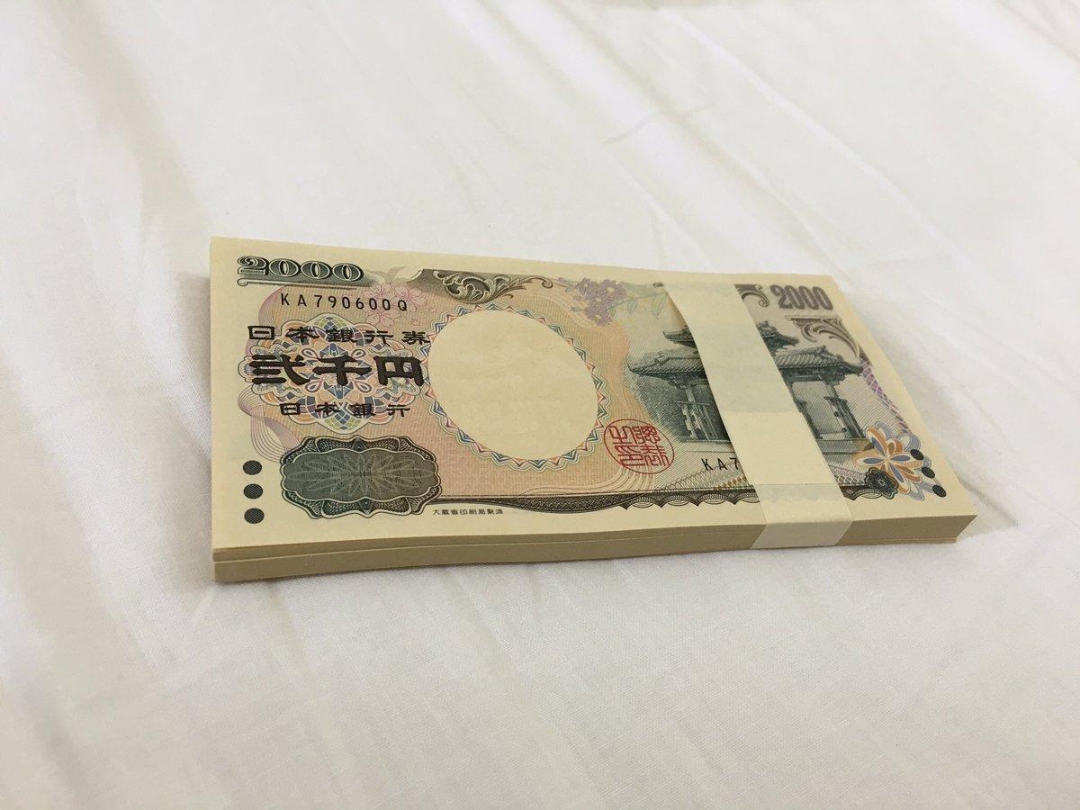 去年、沖縄旅行ついでに琉球銀行で20万を2000円札100枚に替えたのを一年間着々と消費してきて気づいたことは同じ店で何回か2000円札を使うと圧倒的に店の人に覚えてもらいやすいことです。気になるカフェ店員のいる店では毎回2000円札で支払いましょう。変人として覚えてもらえます。