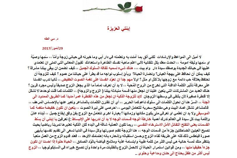 إبنتي_العزيزة hashtag on Twitter