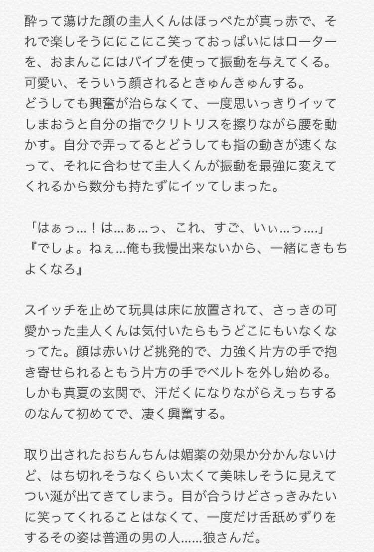 """梓 on twitter: """"リクエスト かわいい?かっこいい?けいとくん02"""