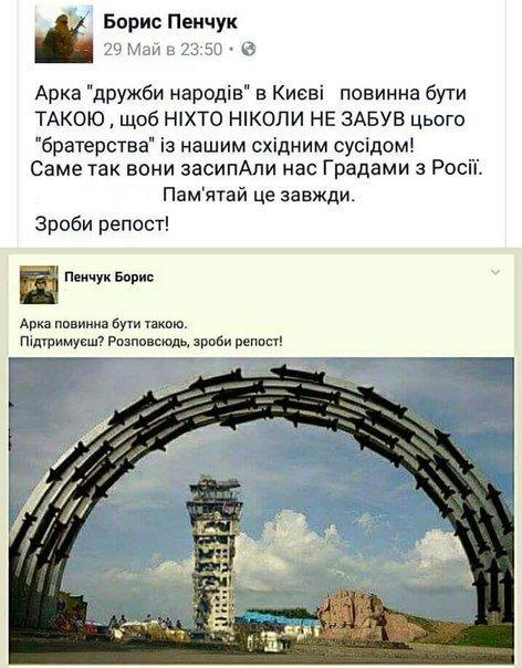 """""""Тріщина дружби"""", - активісти перетворили Арку дружби народів на арт-об'єкт, щоб привернути увагу до долі політв'язнів Кремля - Цензор.НЕТ 368"""