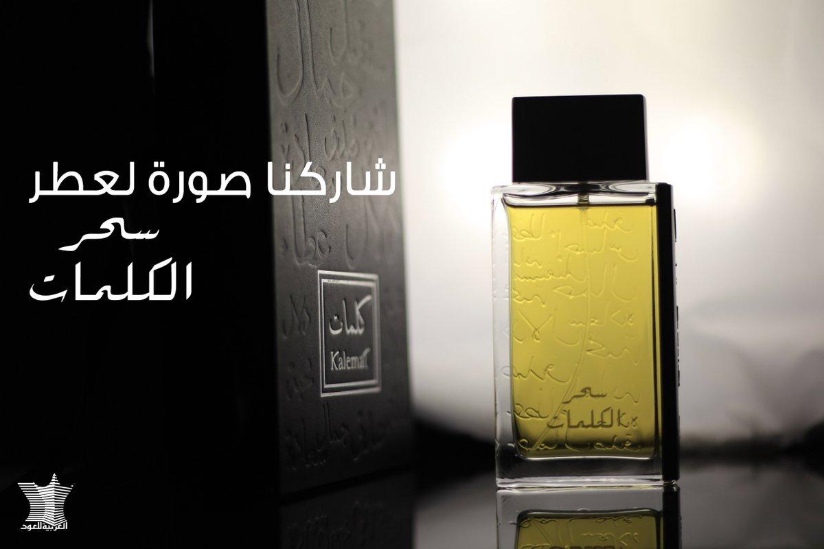 061506dd7 العربية للعود on Twitter: