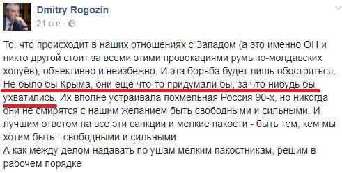 Рогозин пообещал Румынии и Венгрии персональные санкции за срыв его визита в Молдову - Цензор.НЕТ 3782