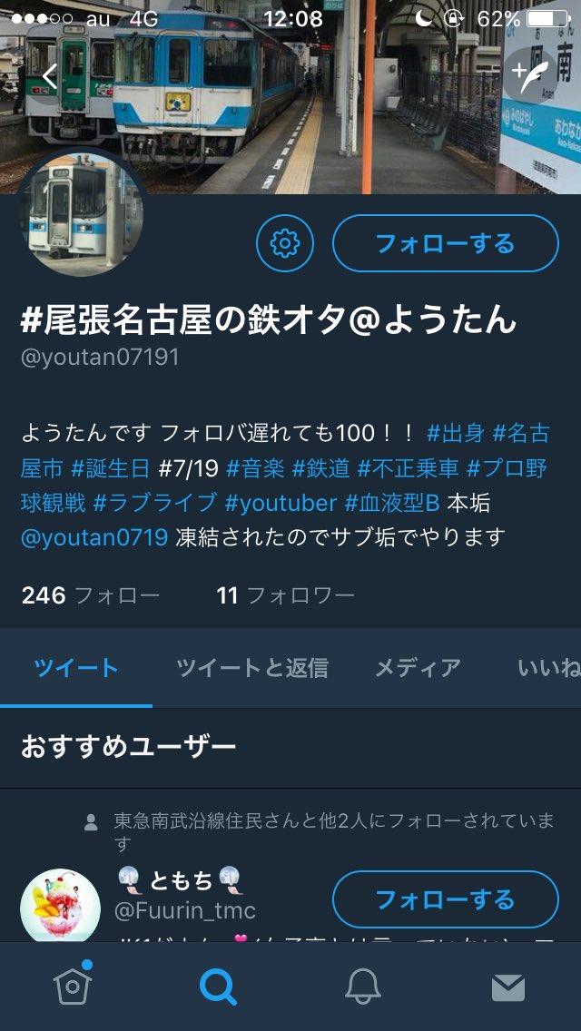 不正乗車 hashtag on Twitter