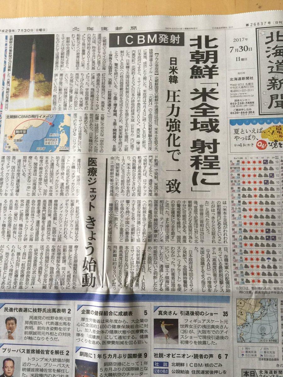 #北海道新聞  なにこれ 奥尻沖に落ちたのわからんやん!!! https://t.co/gDslW9TawE