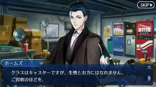 #FGO なあ、ホームズがルーラーで実装されるって言ってたけど確か新宿ではキャスターって名乗ってたよな?んん?
