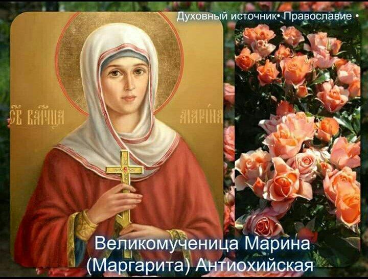 Открытки с днем ангела маргарита по церковному