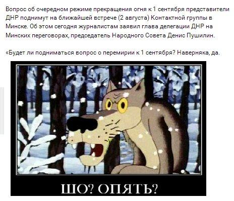 Встреча рабочих подгрупп Трехсторонней контактной группы по Донбассу началась в Минске, - МИД Беларуси - Цензор.НЕТ 316