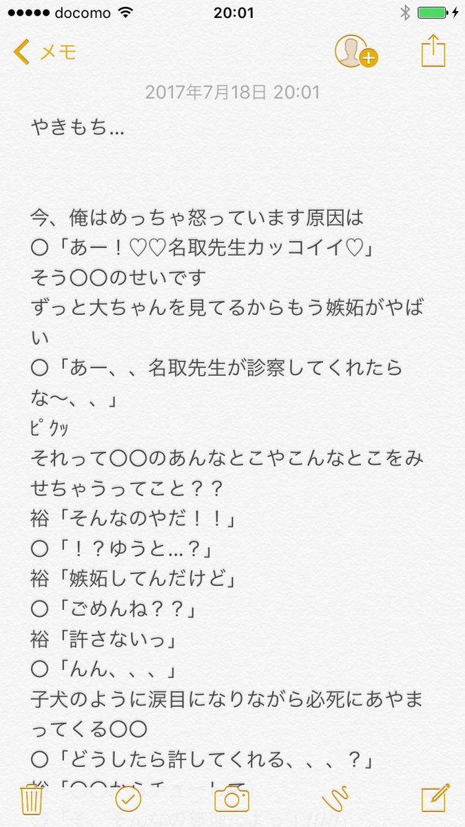 中島 裕 翔 ツイッター