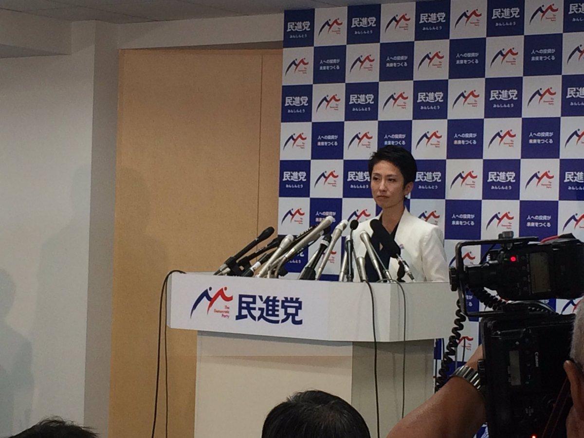【速報】民進党の蓮舫代表が記者会見。アゴラが求めていた、戸籍謄本の一部、台湾籍の離脱証明書、台湾当局…