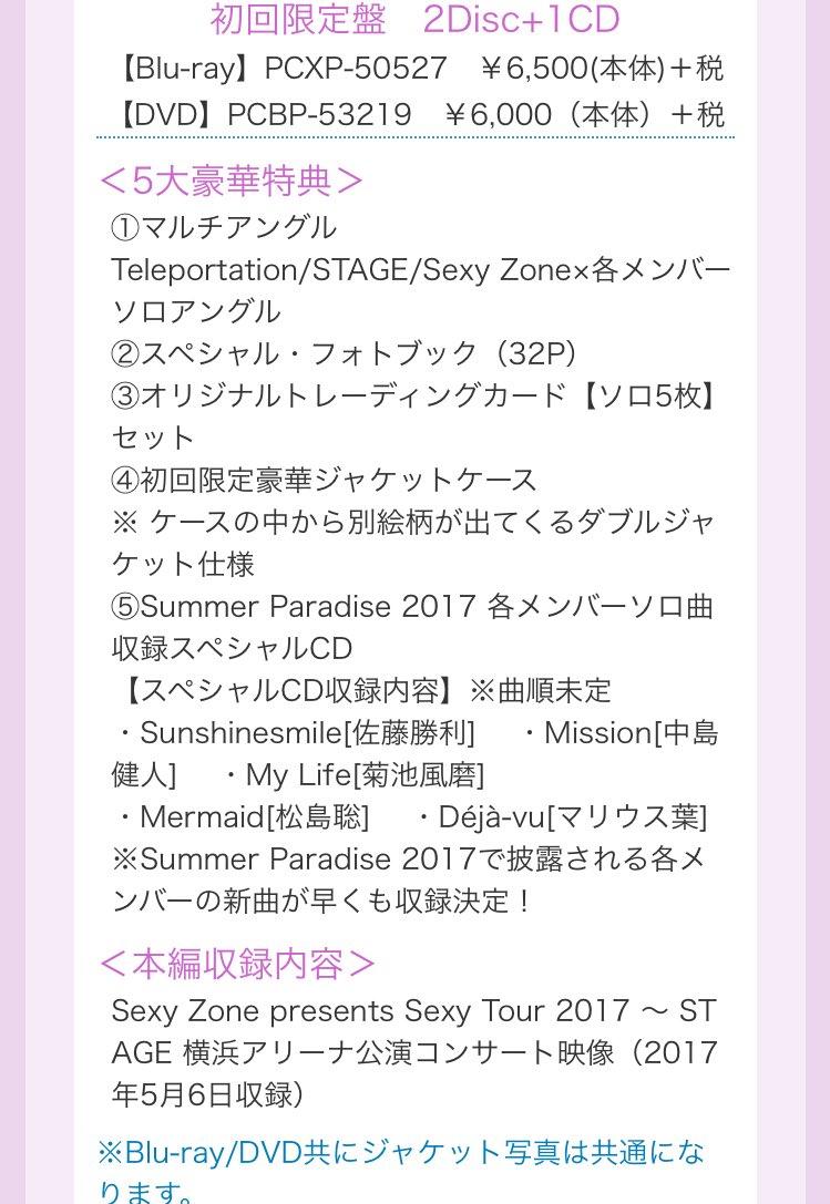 9/7発売! Sexy Zone STAGE BD&DVD テレポマルチアングルあり! 初回盤にはサマパラのソロ新曲が収録されたCDも!