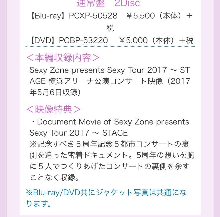 9/7発売! Sexy Zone STAGE BD&DVD テレポマルチアングルあり! 初回盤にはサ…