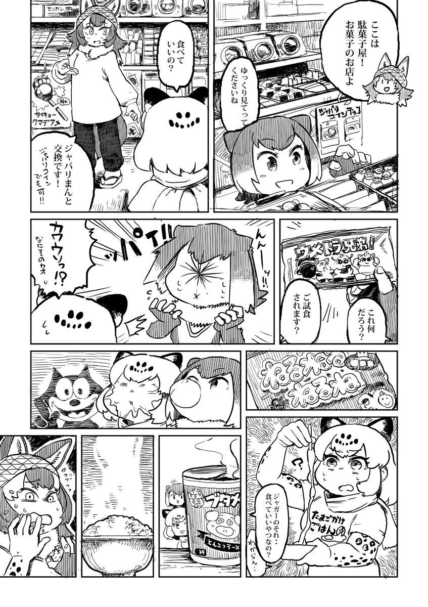 ジャガウソ漫画 駄菓子屋