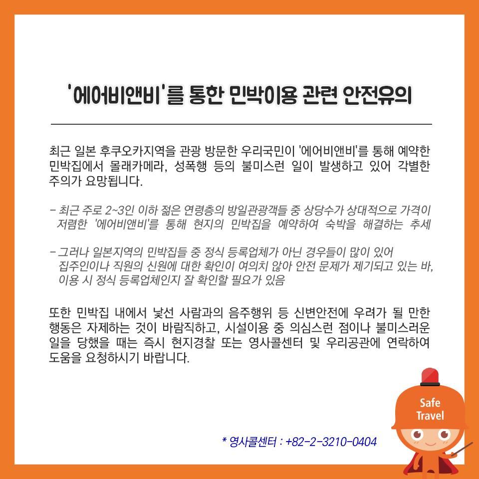 '에어비앤비'를 통한 민박이용시 유의하세요! 해외 사건·사고, 연중무휴 24시간