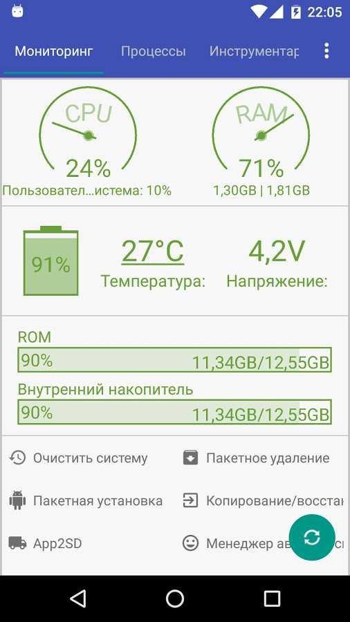 андроид эзистант 23.46
