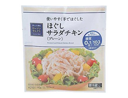 ローソンのこんにゃく麺サラダは最強の減量食だ😊そのままでも100kcalで冷やし中華食ってるのと変わ…