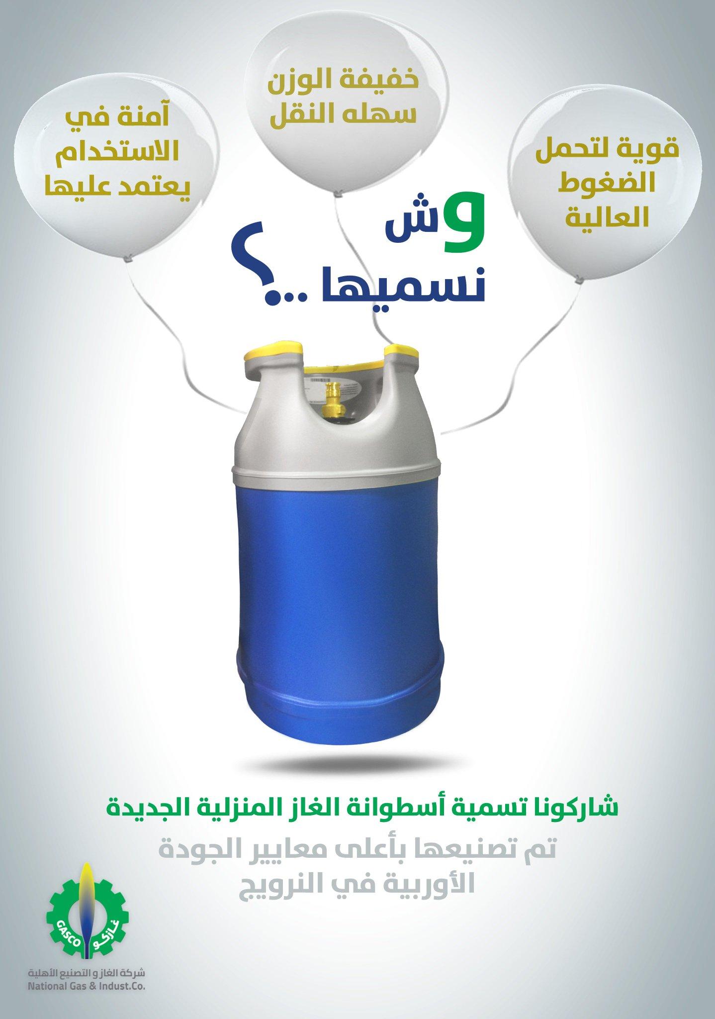 غـ ـا ز كـ ـو Twitterren هذي اسطوانة الغاز المنزلية الجديدة بس وش نسميها شاركوا غازكو في تسميتها