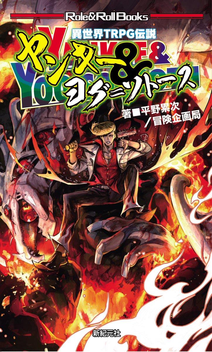 TRPG新刊情報7月31日発売! 「異世界TRPG伝説 ヤンキー&ヨグ=ソトース」ファンタジー風異世…