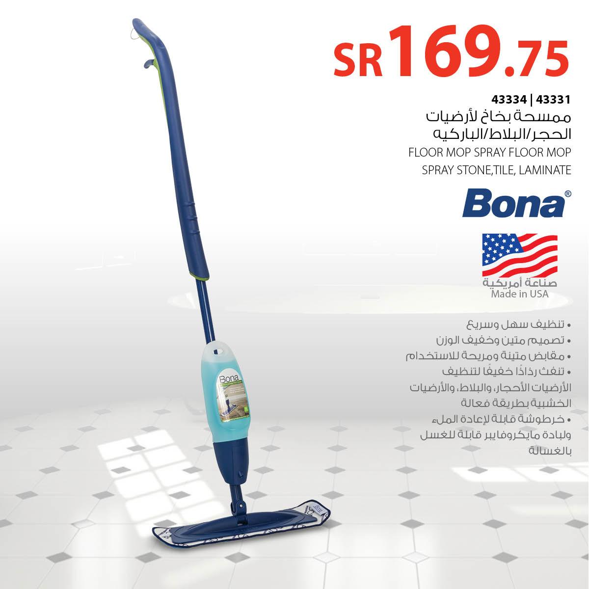 Saco ساكو On Twitter تنظيف الأرضيات صار أسهل مع ممسحة البخاخ المبتكرة بمزايا عديدة الكل للكل ساكو