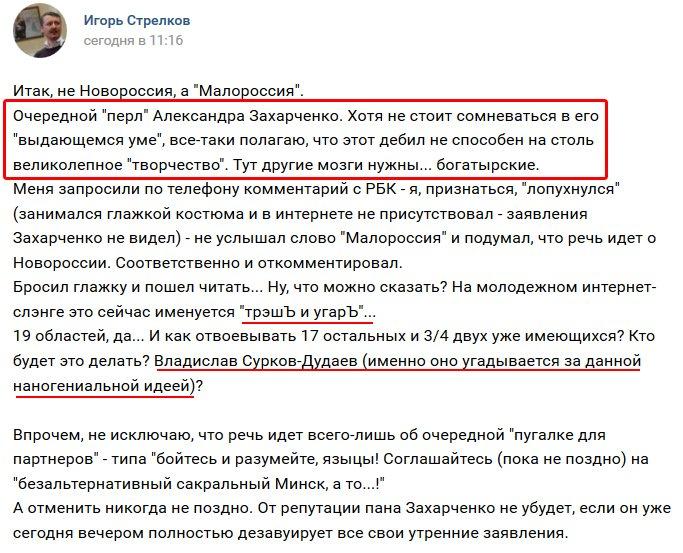 """Климкин о заявлении главаря боевиков Захарченко о """"Малороссии"""": Кремль пытается разыграть абхазский сценарий на Донбассе - Цензор.НЕТ 8048"""