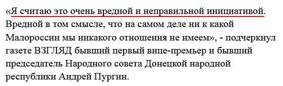 """Сыроид о заявлении Захарченко о создании """"Малороссии"""": Это не его позиция, Россия в который раз пытается навязать Украине свой план - Цензор.НЕТ 2590"""