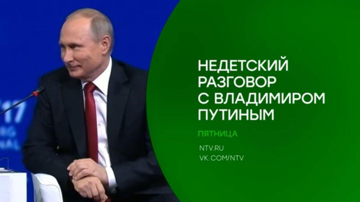 написать письмо президенту россии на горячую линию термобелье для взрослых