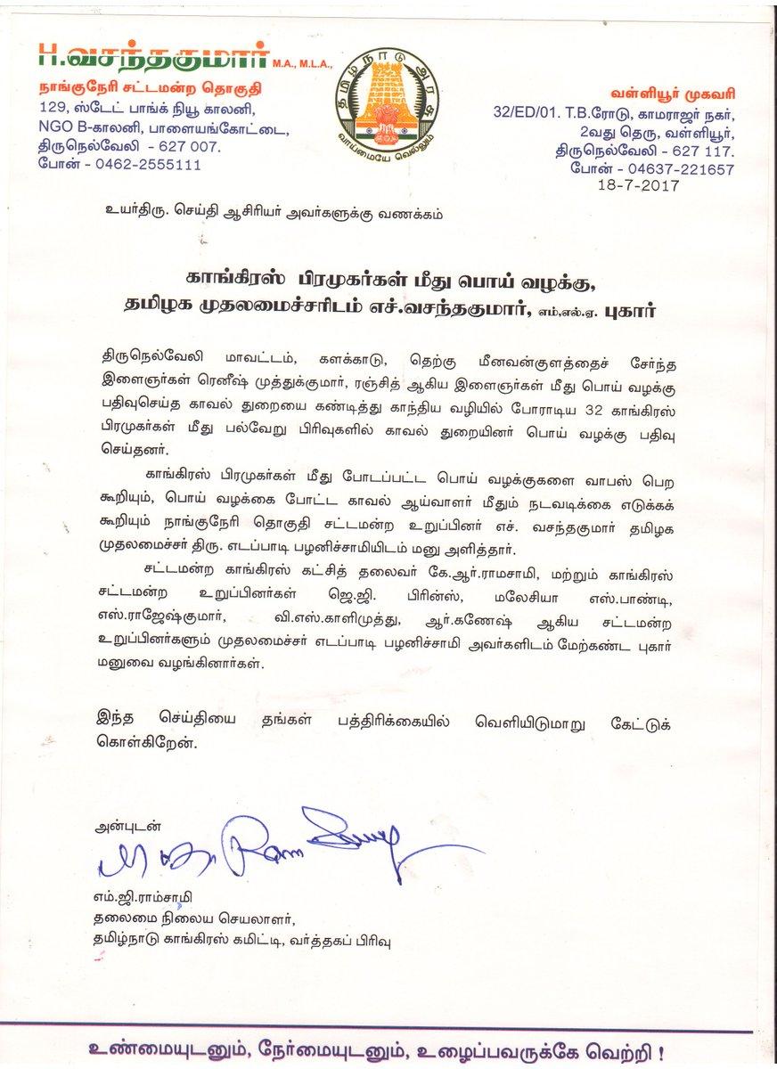 Wrote to our honourable #CM to withdraw false cases against #Congressworkers in #Tirunelveli #MLA #Nanguneri @INCIndia @INCTamilNadu<br>http://pic.twitter.com/7bTI9TlkMv