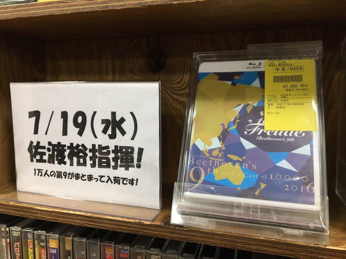 ディスクユニオン新宿クラシック館 (@diskunion_class) | Twitter