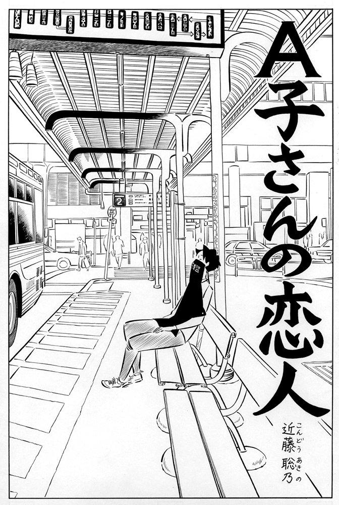 「A子さんの恋人」4巻は9月発売予定です。(まだ完結してません) https://t.co/PifWCe41GL