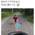 こうなるよねw吉田沙保里のタイヤ引きを見た周りの反応が面白い!