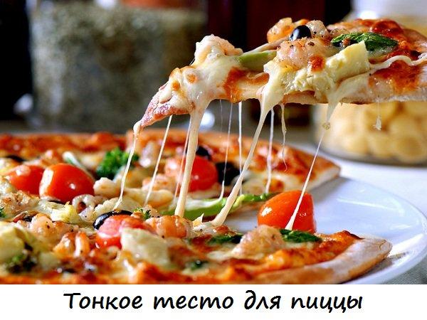 Пицца итальянская рецепты