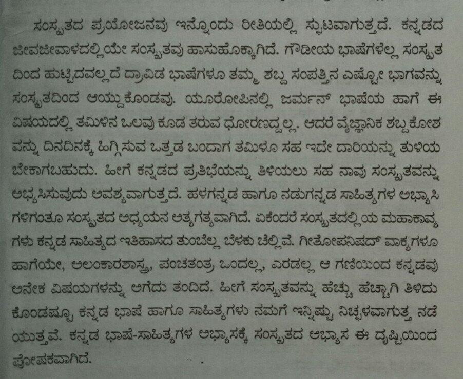 ಗೋಕಾಕ್ ವರದಿ.   #Kannada #Sanskrit