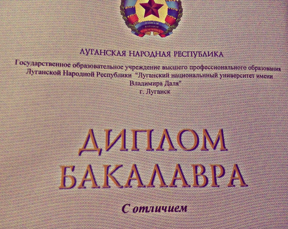 donbassito on В реплаи приглашаются ценители   приглашаются ценители малоросского языка филологи любители и просто желающие поорать с грамматической ошибки в этом дипломе t co sxbizkpwie