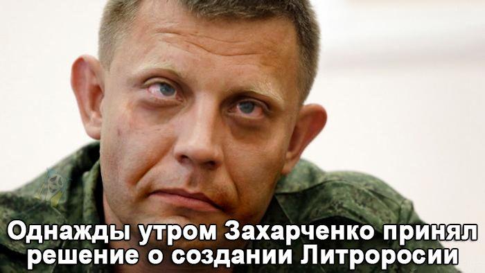 Заявление Захарченко - свидетельство выхода РФ и ОРДЛО из минского процесса, - Фриз - Цензор.НЕТ 5349