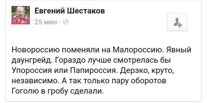 """""""Заявление о """"Малороссии"""" - это очередной сигнал, что Москва не собирается исполнять никакие договоренности и готова пойти на обострение"""", - Тымчук - Цензор.НЕТ 4006"""