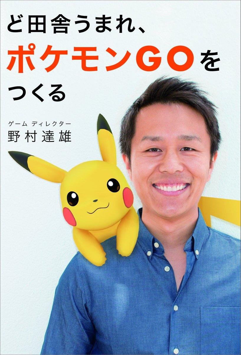 "shopro books on twitter: ""【本日発売】『ど田舎うまれ、ポケモンgoを"