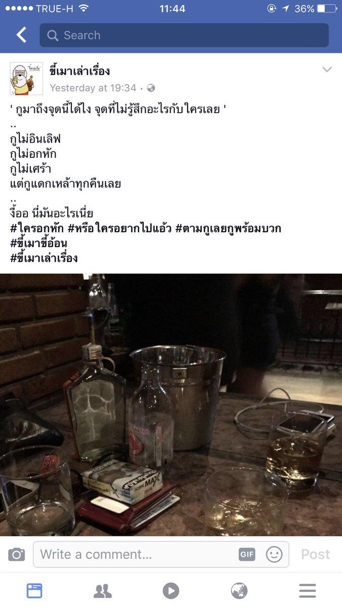 #ขี้เมาเล่าเรื่อง pic.twitter.com/bBC4VdN9IE