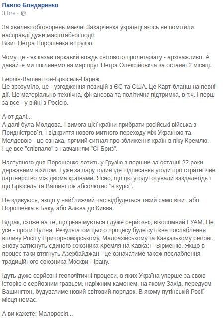 """В ЕС ожидают, что Россия дистанцируется от заявлений боевиков о создании """"Малороссии"""" - Цензор.НЕТ 5809"""