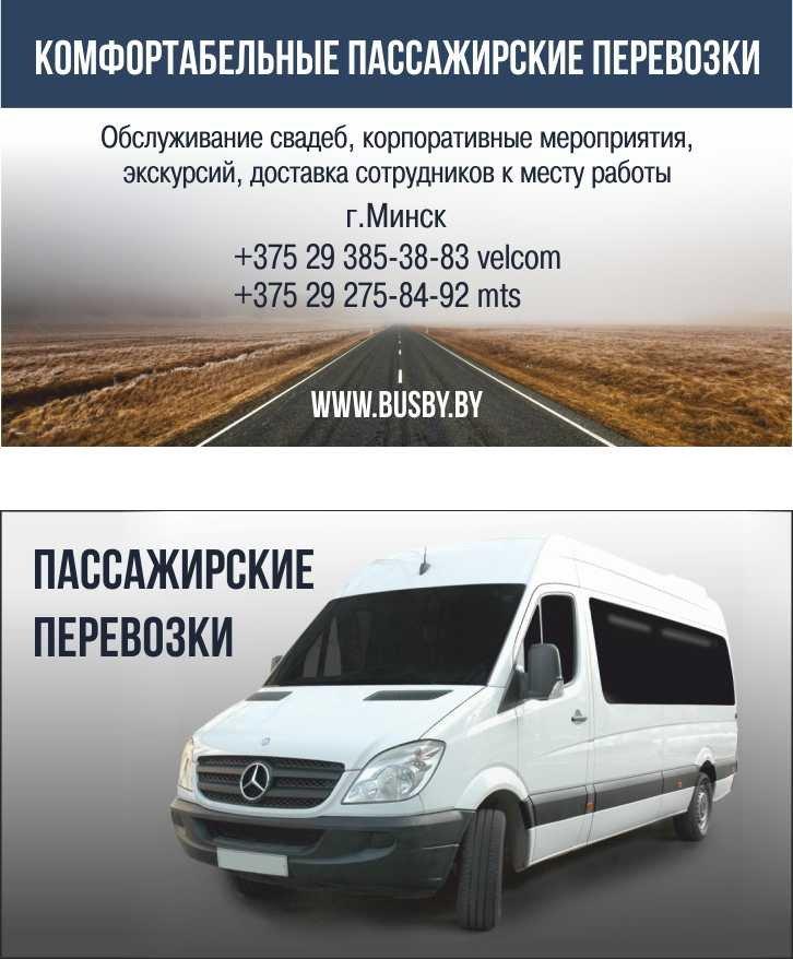 Доска объявлений пассажирские перевозки пассажирские перевозки солигорск