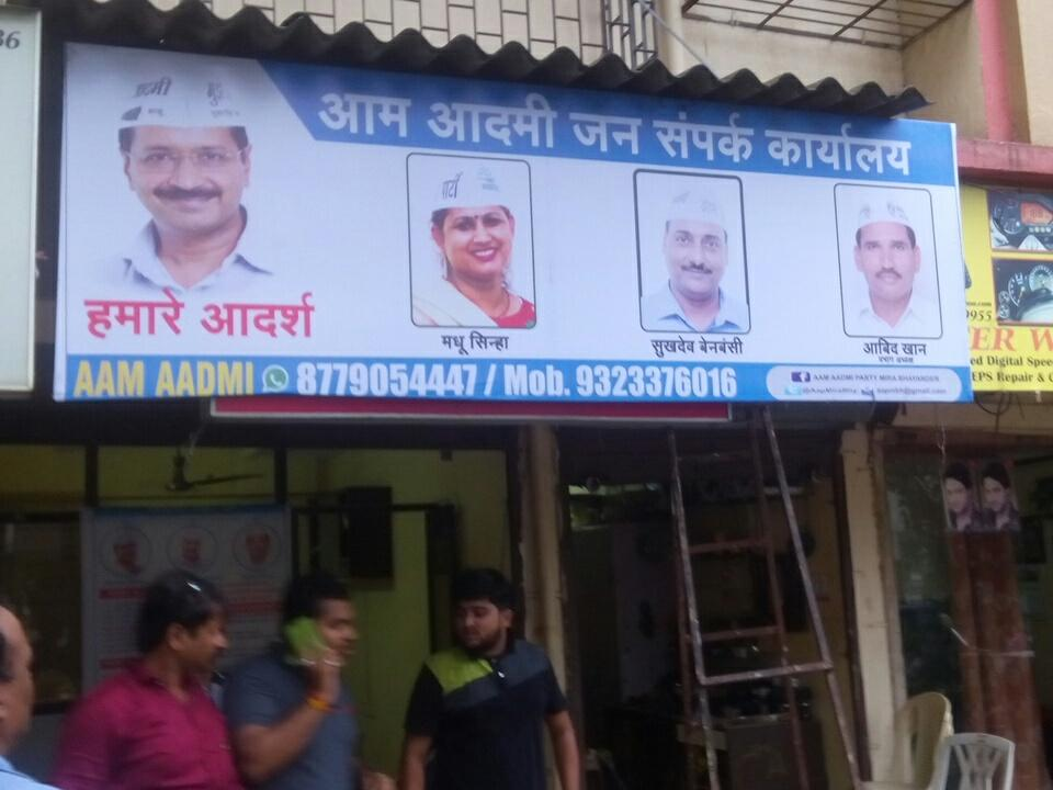 New #AAP #MiraBhayandar office for coming #MBMC elections at Mira Road<br>http://pic.twitter.com/ZRrS28YPnn